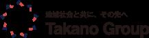 タカノグループ 人の暮らしと明日を創造する